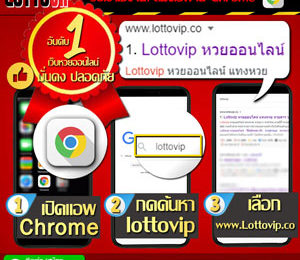 เว็บหวยออนไลน์ที่มีอัตราการจ่ายสูงที่สุด lottovip